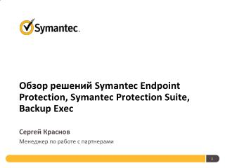 Обзор решений  Symantec Endpoint Protection, Symantec Protection Suite, Backup Exec