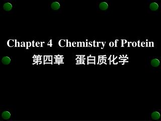 Chapter 4  Chemistry of Protein 第四章  蛋白质化学