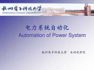 电力系统自动化 Automation of Power System