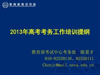 2013 年高考考务工作培训提纲