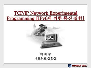 TCP/IP Network Experimental Programming [IPv6 에 의한 통신 실험 ]