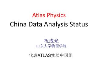 Atlas Physics China Data Analysis Status