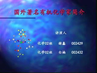 国外著名有机化学家简介