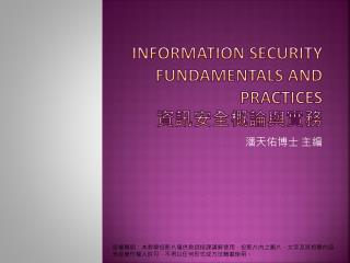 Information Security Fundamentals and Practices 資訊安全概論與實務