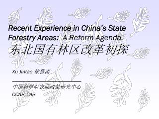 Recent Experience in China's State Forestry Areas:   A Reform Agenda. 东北国有林区改革初探
