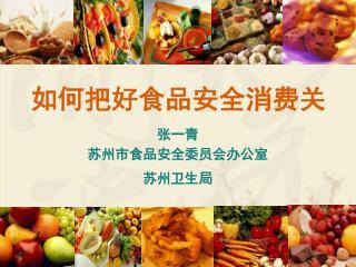 如何把好食品安全消费关