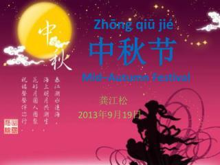 Zhōng qiū jié 中秋节 Mid–Autumn Festival