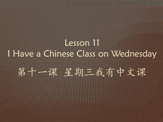 Lesson 11     I Have a Chinese Class on Wednesday