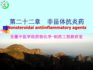 第二十二章  非甾体抗炎药 Nonsteroidal antiinflammatory agents