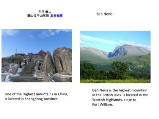 东岳 泰山 泰山位于山东省 五岳独尊