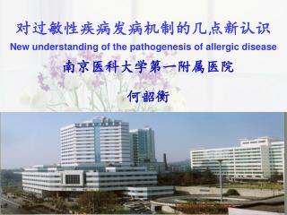 对过敏性疾病发病机制的几点新认识 New understanding of the pathogenesis of allergic disease