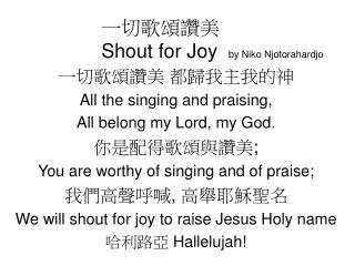 一切歌頌讚美 Shout for Joy   by Niko Njotorahardjo
