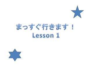 まっすぐ行きます! Lesson 1