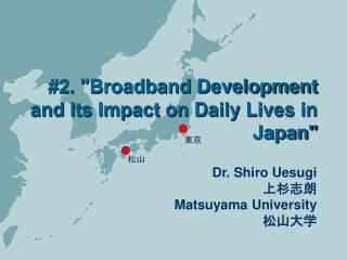 "#2. ""Broadband Development and Its Impact on Daily Lives in Japan"""