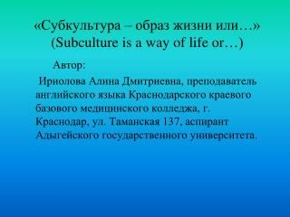 «Субкультура – образ жизни или…»  ( Subculture is a way of life or …)