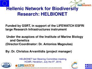 Funded by GSRT, in support of the LIFEWATCH ESFRI 	large Research Infrastructures instrument