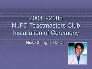 2004 ~ 2005 NLFD Toastmasters Club Installation of Ceremony