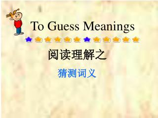 To Guess Meanings