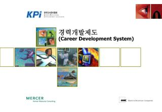 경력개발제도 (Career Development System)