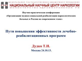 Научно-практическая конференция «Организация медико-социальной реабилитации наркологических