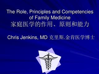 The Role, Principles and Competencies of Family Medicine  家庭医学的作用、原则和能力
