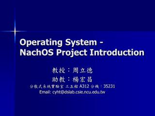 Operating System -  NachOS Project Introduction