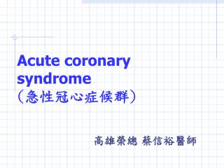 Acute coronary syndrome ( 急性冠心症候群)