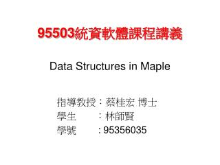 95503 統資軟體課程講義 Data Structures in Maple