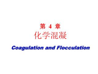 第  4 章 化学混凝 Coagulation and Flocculation