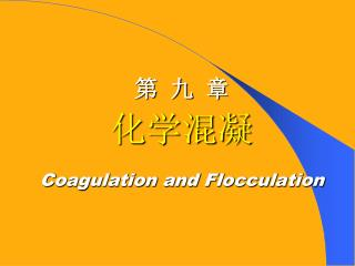 第  九 章 化学混凝 Coagulation and Flocculation