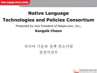Native Language  Technologies and Policies Consortium