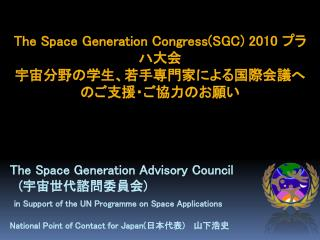 The Space Generation Advisory Council ( 宇宙世代諮問委員会 )