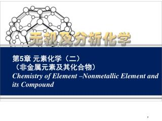 第 5 章 元素化学(二) (非金属元素及其化合物) Chemistry of Element –Nonmetallic Element and its