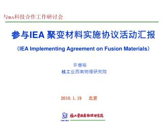 参与 IEA  聚变材料实施协议活动汇报 ( IEA Implementing Agreement on Fusion Materials )