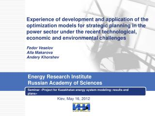 Seminar  « Project for Kazakhstan energy system modeling: results and plans »