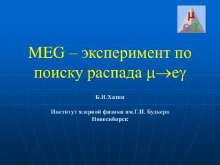 MEG – эксперимент по поиску распада  e 