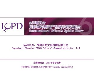 活动主办:深圳百高文化传播有限公司 Organizer: Shenzhen PACCO Cultural Communication Co., Ltd