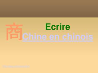 Ecrire chine en chinois