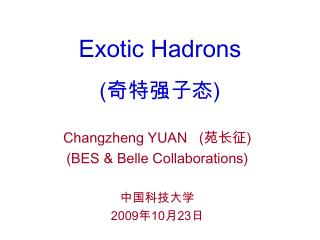 Exotic Hadrons ( 奇特强子态 )