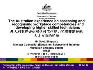 Australian Government Priorities 澳大利亚政府工作重点