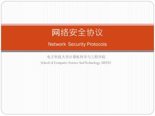 网络安全协议 Network Security Protocols