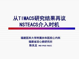 从 TIMACS 研究结果再议 NSTEACS 介入时机