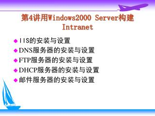 第 4 讲用 Windows2000 Server 构建 Intranet
