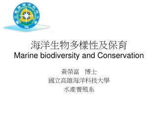 海洋生物多樣性及保育 Marine biodiversity and Conservation