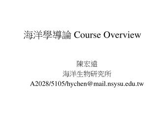 海洋學導論  Course Overview