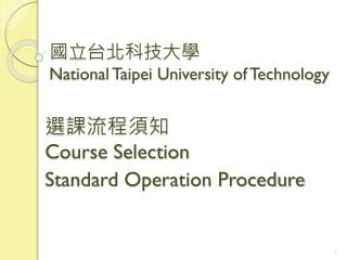 國立台北科技大學 National Taipei University of Technology