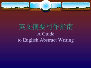英文摘要写作指南 A Guide  to English Abstract Writing