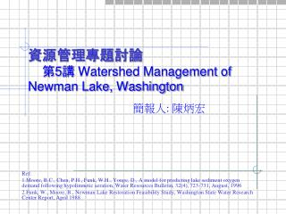 資源管理專題討論     第 5 講  Watershed Management of Newman Lake, Washington