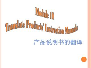 Module 10 Translate Products' Instruction Manuals