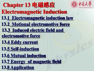 13. 1  Electromagnetic induction law